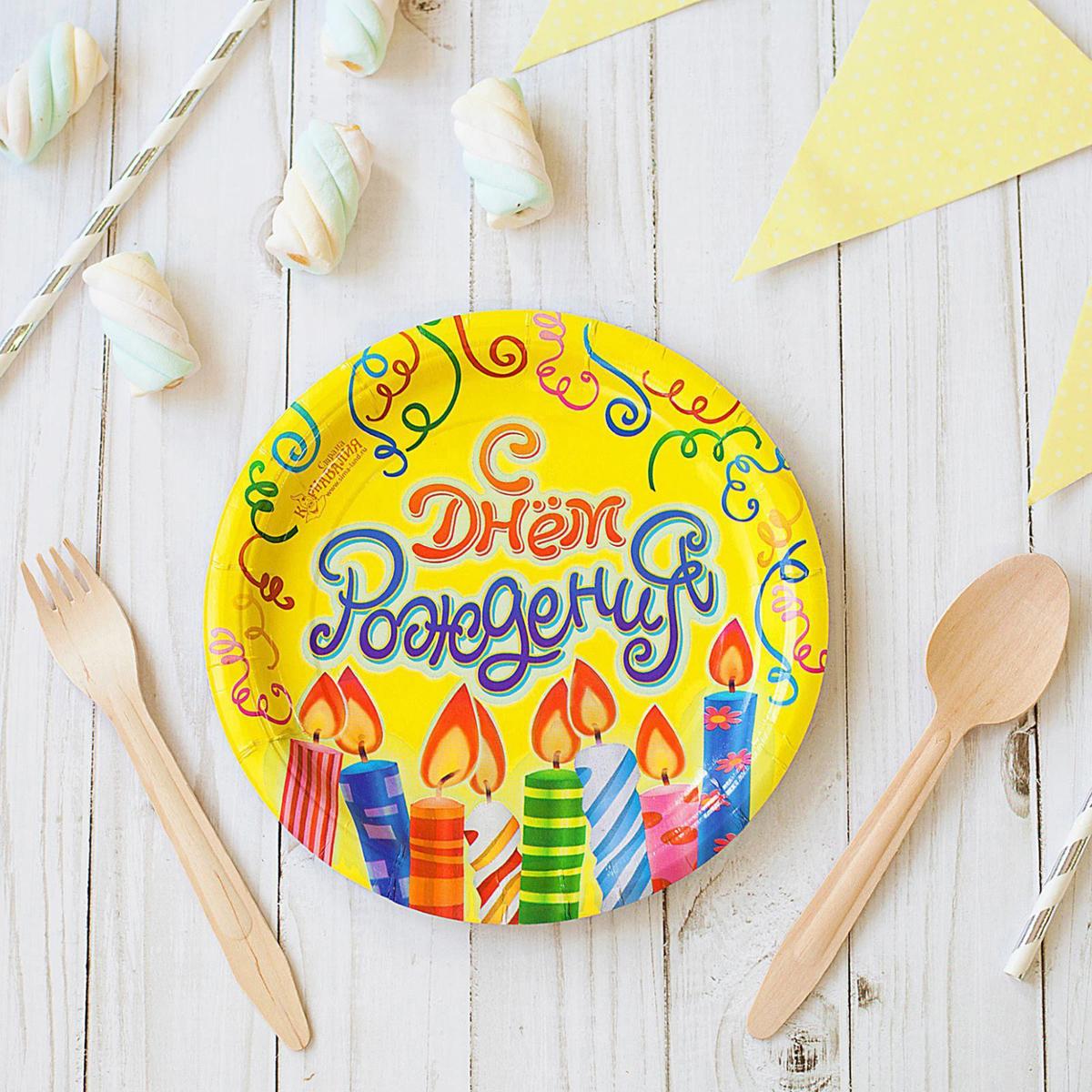 Страна Карнавалия Тарелка бумажная С Днем Рождения! Свечи и серпантин 18 см 6 шт 334181 страна карнавалия шар воздушный с днем рождения корона 5 шт