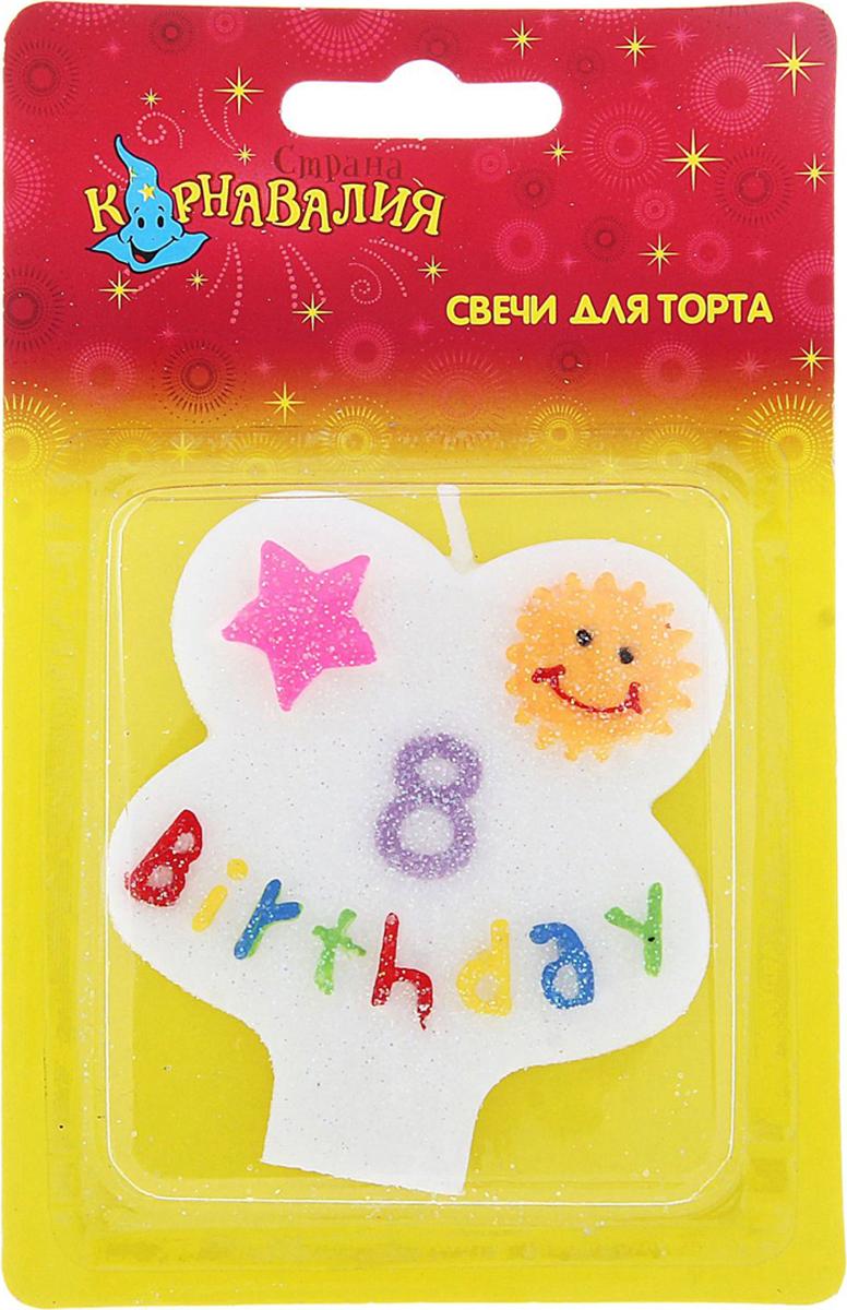 Страна Карнавалия Свеча воск для торта цифра 8 день рождения 635673