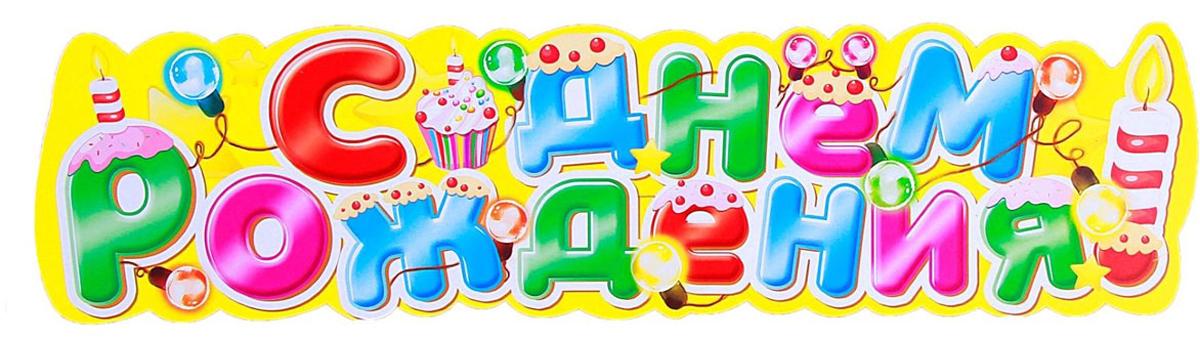 Страна Карнавалия Гирлянда С Днем рождения! свечи