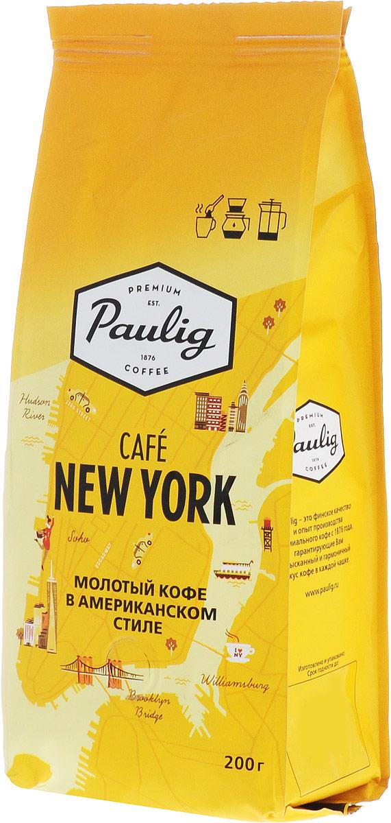 Paulig Cafe New York кофе молотый, 200 г17062Paulig Cafe New York - это кофе средней обжарки с атмосферой города, который не спит. Это кофе подойдет для завтрака, бранча или как кофе с собой. Кофе натуральный жареный молотый. Среднеобжаренный в 100 мл готового кофе содержится не менее 0,7% кофеина. Рекомендуется 2 чайные ложки (7 г) на чашку. Хранить при температуре не выше 27°С и относительной влажности не более 75%.Кофе: мифы и факты. Статья OZON Гид