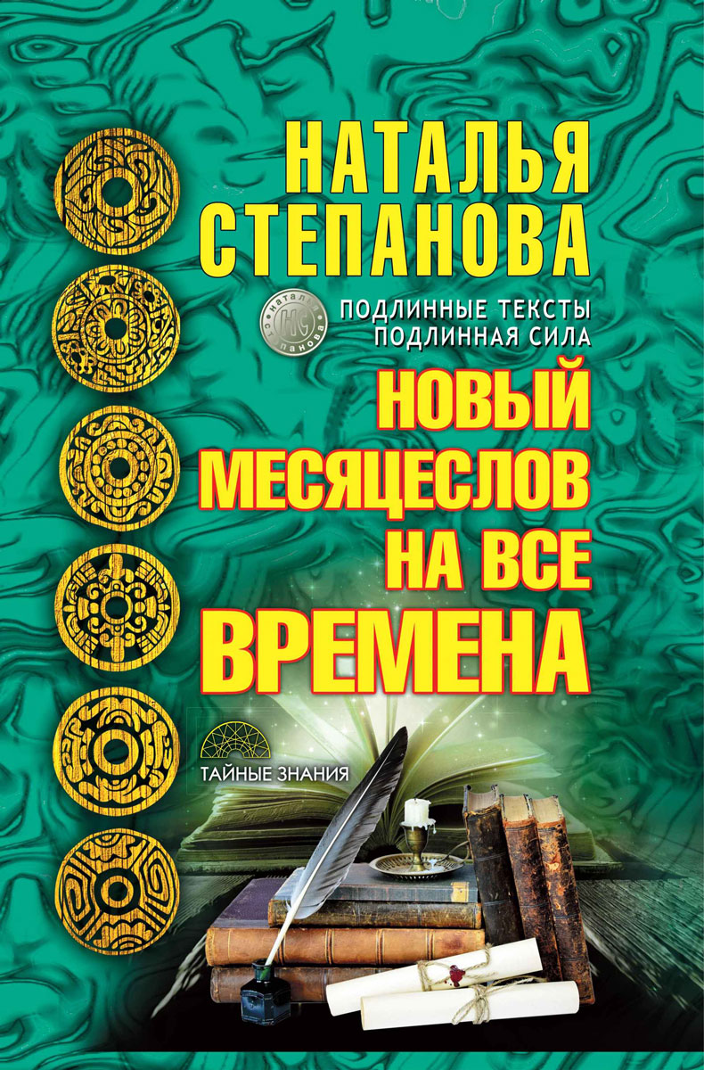 Степанова Н.И. Новый месяцеслов на все времена кэтлин вудивисс на все времена
