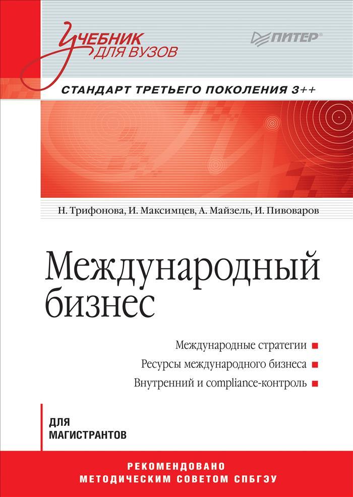 Международный бизнес. Стандарт третьего поколения 3++. Учебник