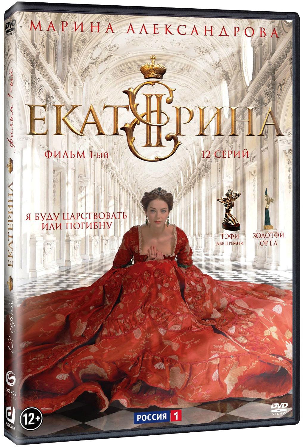 Высокобюджетный исторический многосерийный фильм удостоенный высших наград: премий