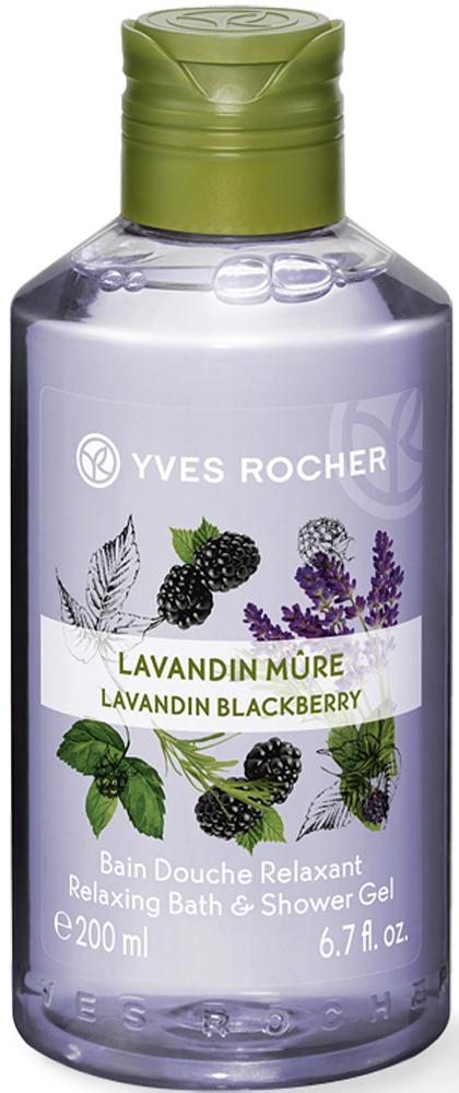 Yves Rocher гель для душа и ванны Лаванда и ежевика, 200 мл бомбочка для ванны лаванда