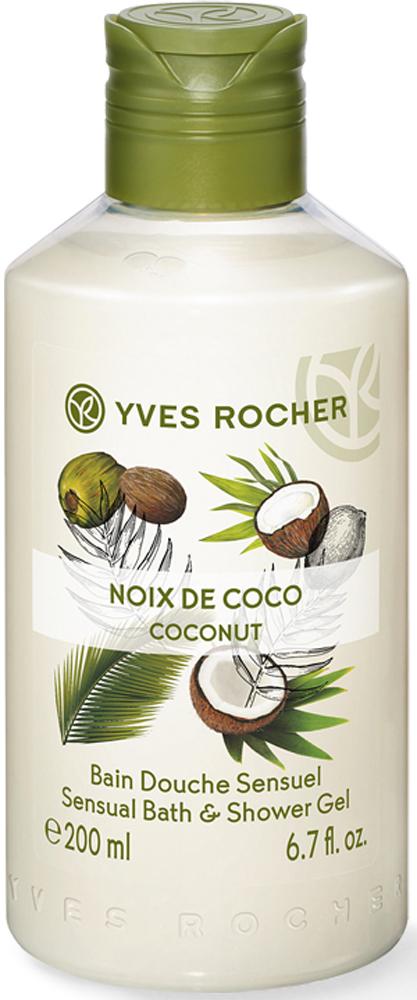 Yves Rocher гель для душа и ванны Кокосовый орех, 200 мл14927Нежно очищает кожу, окутывая ее чувственным и манящим ароматом Кокосового Ореха. Погрузитесь в атмосферу неги и бесконечной чувственности!