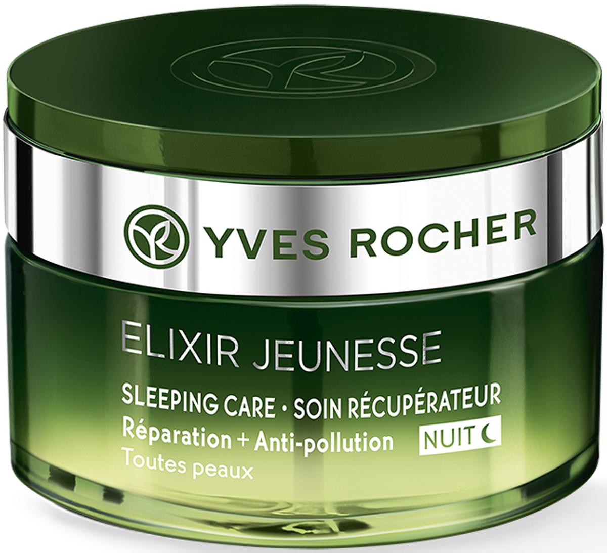 Yves Rocher ночной уход-маска, 50 мл15070Вы нуждаетесь в эффективном восстановление кожи, а также ее защите от вредных факторов окружающей среды? Откройте для себя Ночной Уход-Маску, обогащенный Концентрированным Экстрактом Афлои. Исследователи Растительной Косметики Ив Роше выбрали Афлою за ее исключительную способность к защите от негативных факторов окружающей среды. Концентрированный Экстракт Афлои борется с воздействием катализаторов старения (загрязнение окружающей среды, УФ-излучение, усталость, стресс), укрепляет структуру кожи и сокращает негативное воздействие загрязняющих веществ. Уже после первого пробуждения кожа выглядит гладкой и подтянутой, она дышит и обретает естественное сияние. День за днем морщины сокращаются в 95% случаев. Инновационная гелевая текстура насыщает кожу влагой, она выглядит свежей и отдохнувшей.