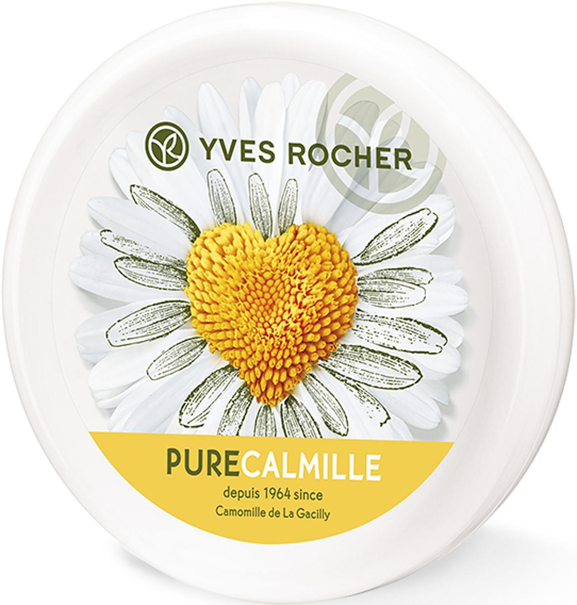 Yves Rocher нежный крем для лица и тела, 125 мл комплимент крем для тела отзывы