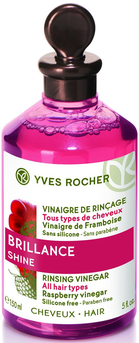 Yves Rocher малиновый уксус-ополаскиватель для блеска, 150 мл