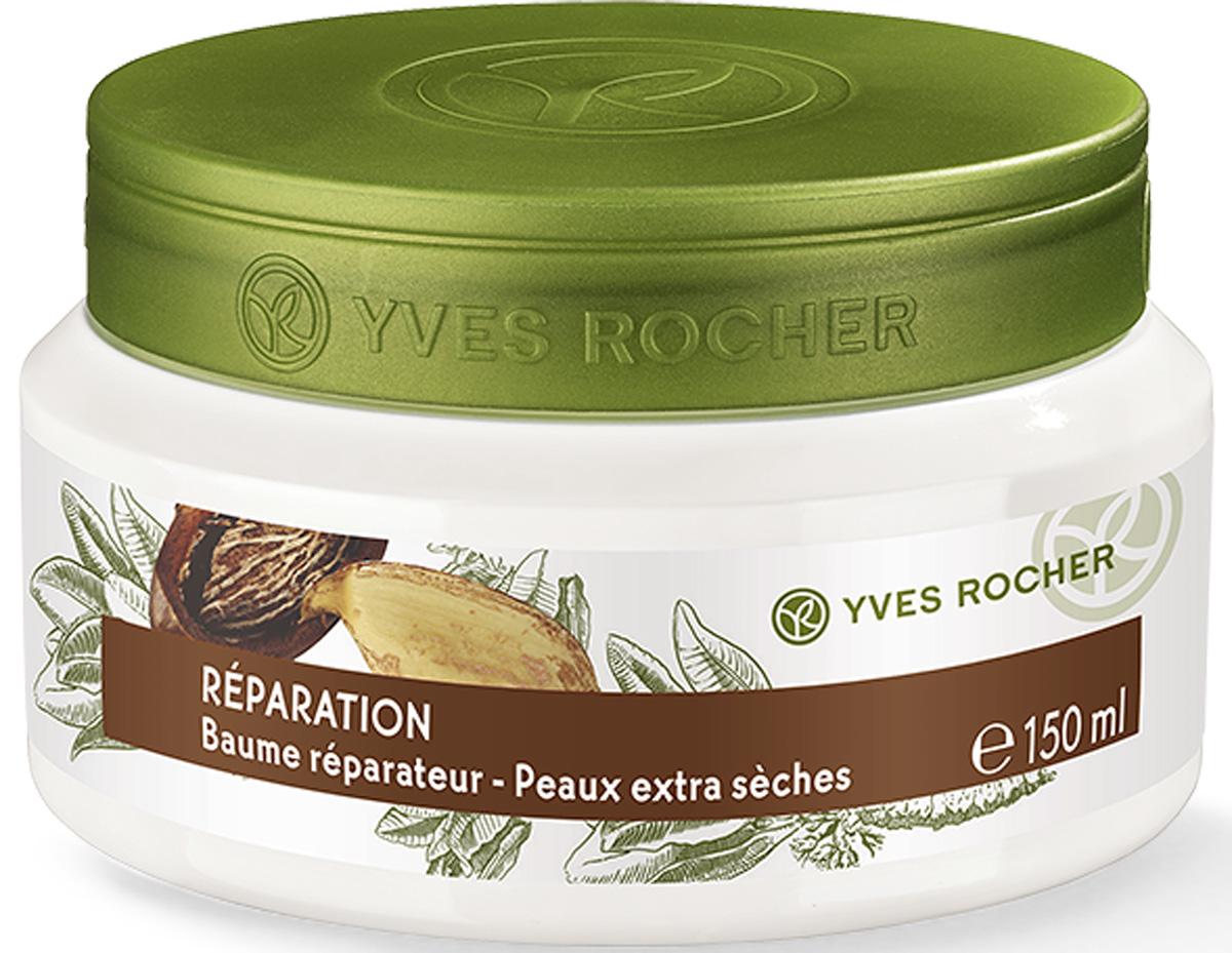 Yves Rocher восстанавливающий бальзам для тела для очень сухой кожи, 150 мл yves rocher восстанавливающий бальзам для тела для очень сухой кожи 150 мл