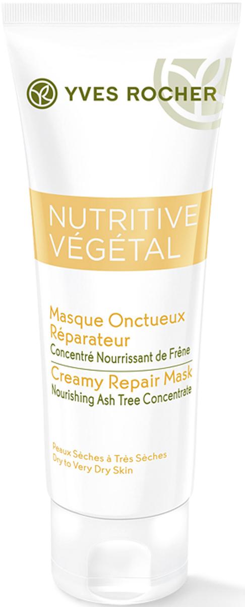 Yves Rocher восстанавливающая маска для лица Интенсивное питание, 75 мл49467Вашей коже необходимо интенсивное восстановление? Восстанавливающая Маска для Лица «Бархатное Питание»' обогащенная Соком Ясеня с питательными свойствами' подходит именно Вам. Сок Ясеня способен активизировать естественные механизмы питания кожи*. Таким образом' к коже возвращается способность интенсивно и непрерывно вырабатывать липиды*' она обретает мягкость' нежность и комфорт. Маска для Лица с текстурой мусса устраняет ощущение стянутости' восстанавливает кожу и дарит ей комфорт. Восстановленная' кожа мгновенно становится более нежной. Протестировано под контролем дерматологов.