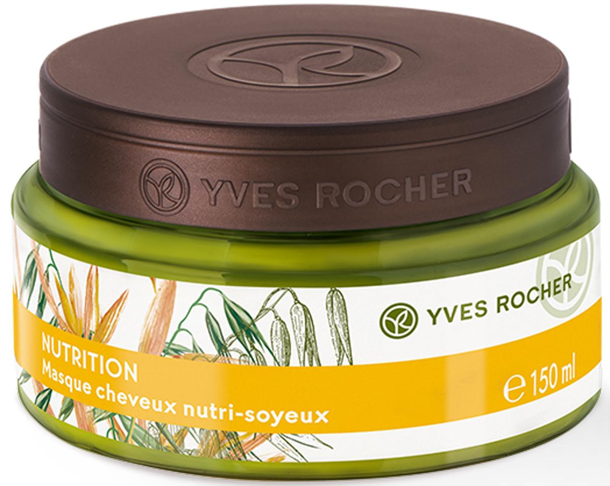 Yves Rocher экспресс-маска для питания с овсом и каритэ, 150 мл маска alerana маска для волос интенсивное питание 150 мл