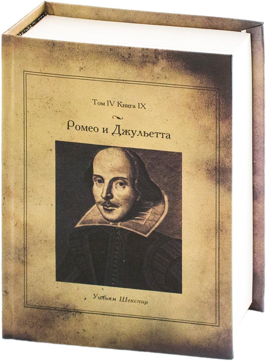 Книга-сейф Эврика Ромео и Джульетта, 22 х 15,5 х 4,5 см94178Книга-сейф. Металлический бокс внутри, качественное исполнение (имитация типографской книги). Бумажные страницы!