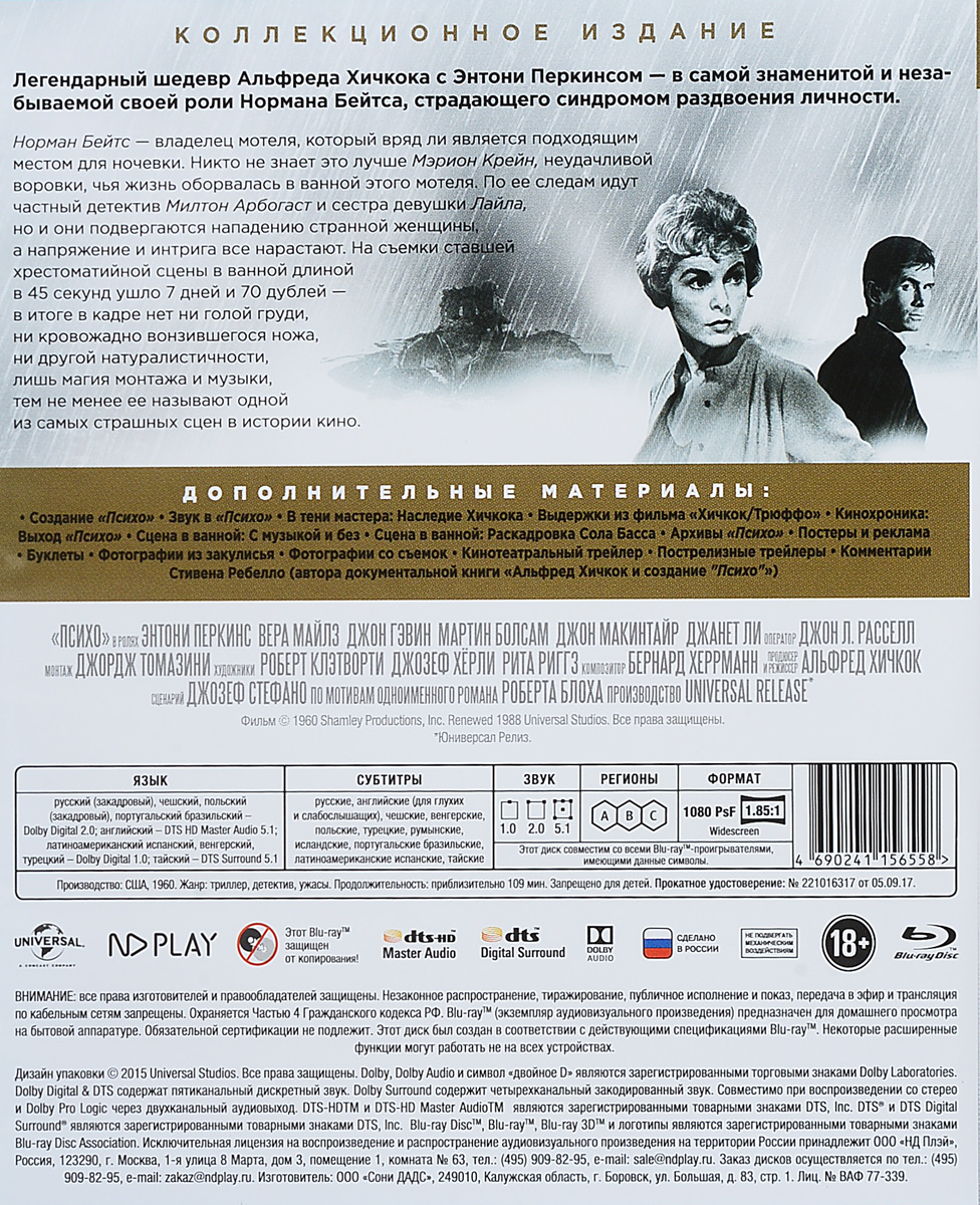 Психо (Blu-ray) Universal Pictures