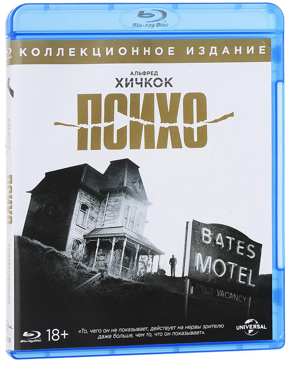 Психо (Blu-ray)