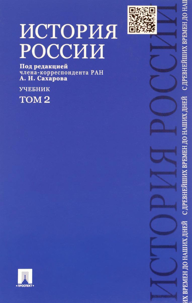 История России с древнейших времен до наших дней. В 2 томах. Том 2