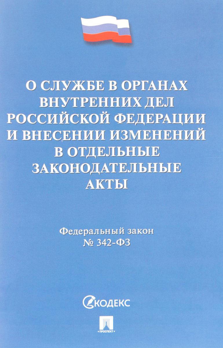 О службе в органах внутренних дел РФ и внесении изменений в отдельные законодательные акты