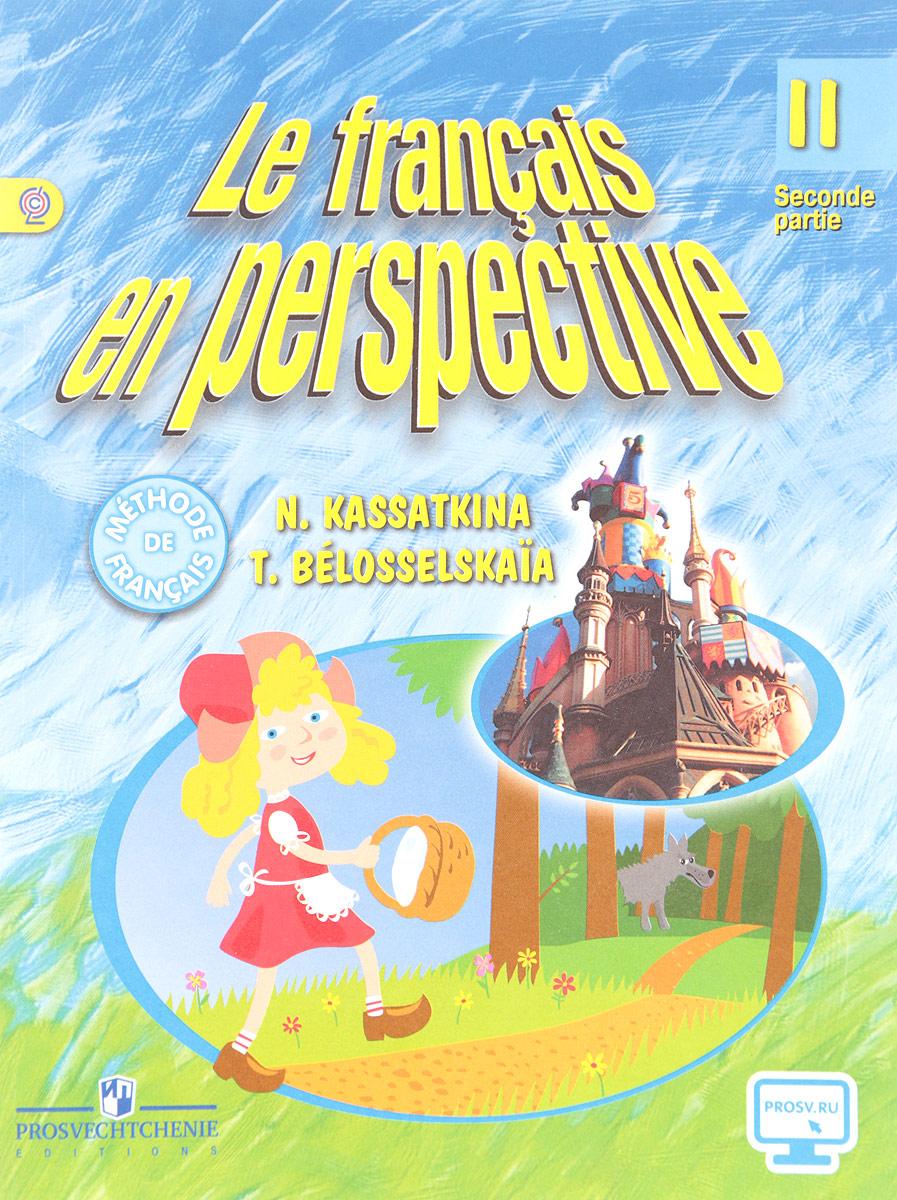 Н. М. Касаткина, Т. В. Белосельская Le francais en perspective 2: Seconde partie / Французский язык. 2 класс. Учебник. В 2 частях. Часть 2 ISBN: 978-5-09-057265-1