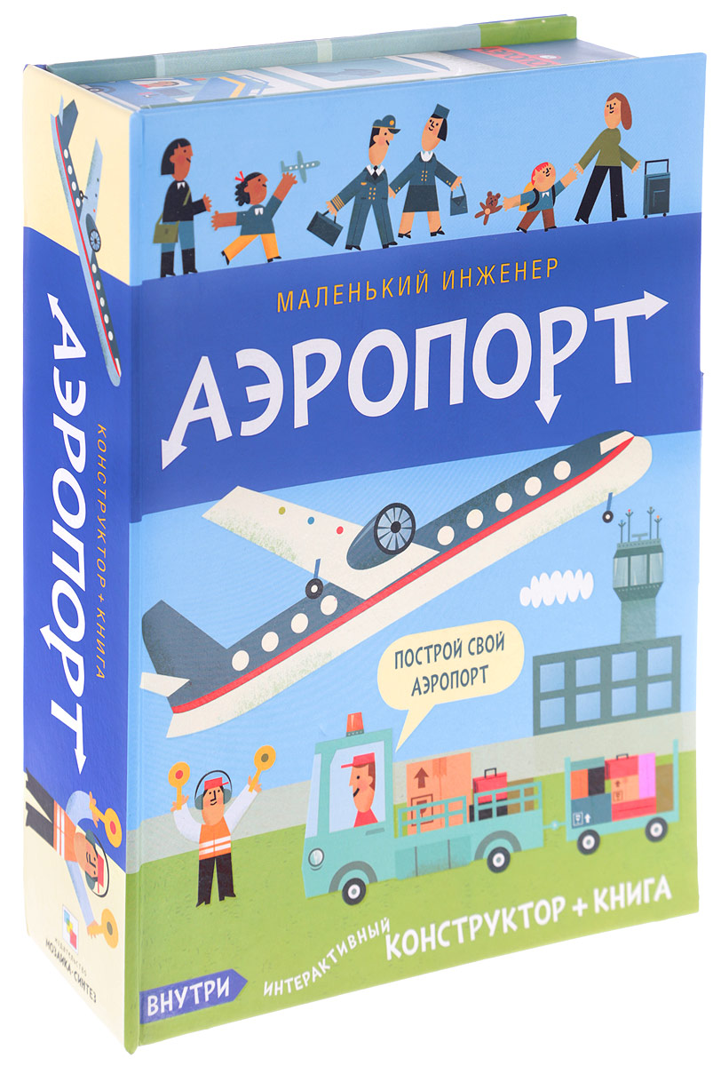 Аэропорт (книга + конструктор)