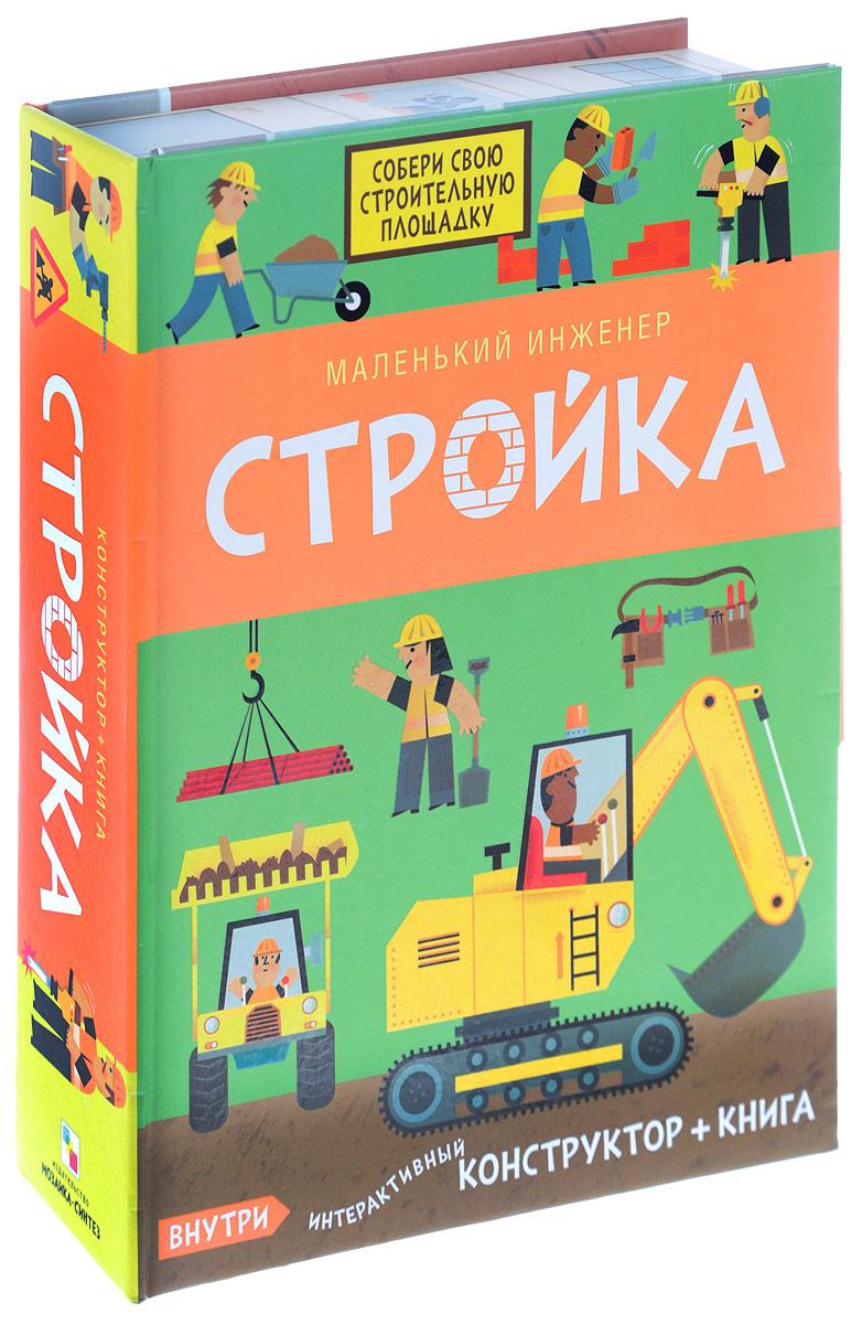 Стройка (книга + конструктор)