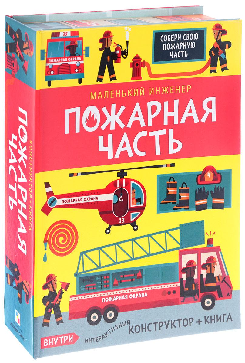 Пожарная часть (книга + конструктор)
