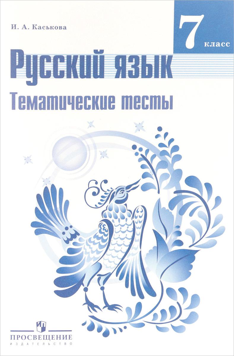 Учебник по русскому 2018 7 класс разумовская скачать