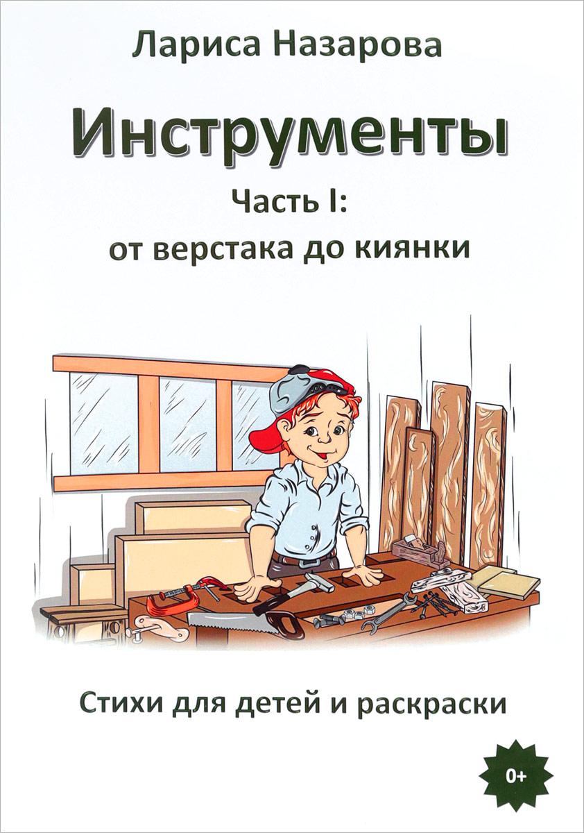 Л. Г. Назарова Инструменты. Часть 1. От верстака до киянки