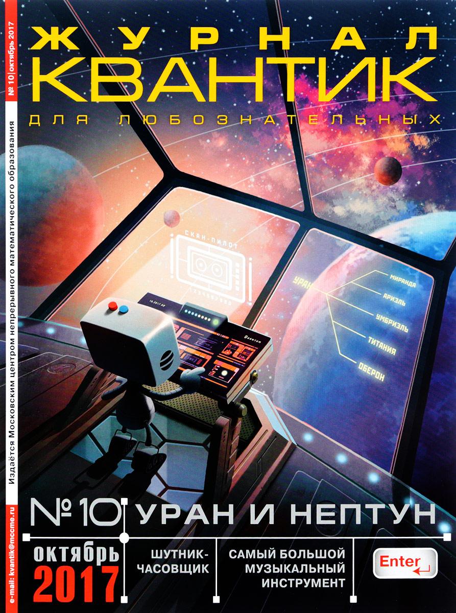 Квантик, №10, октябрь 2017 квантик 11 ноябрь 2012