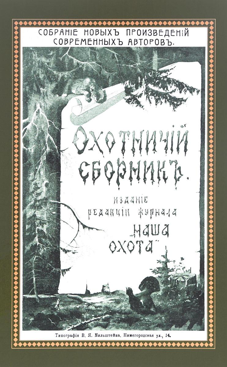 Охотничий сборник. Выпуск 1 охотничий сборник выпуск 2