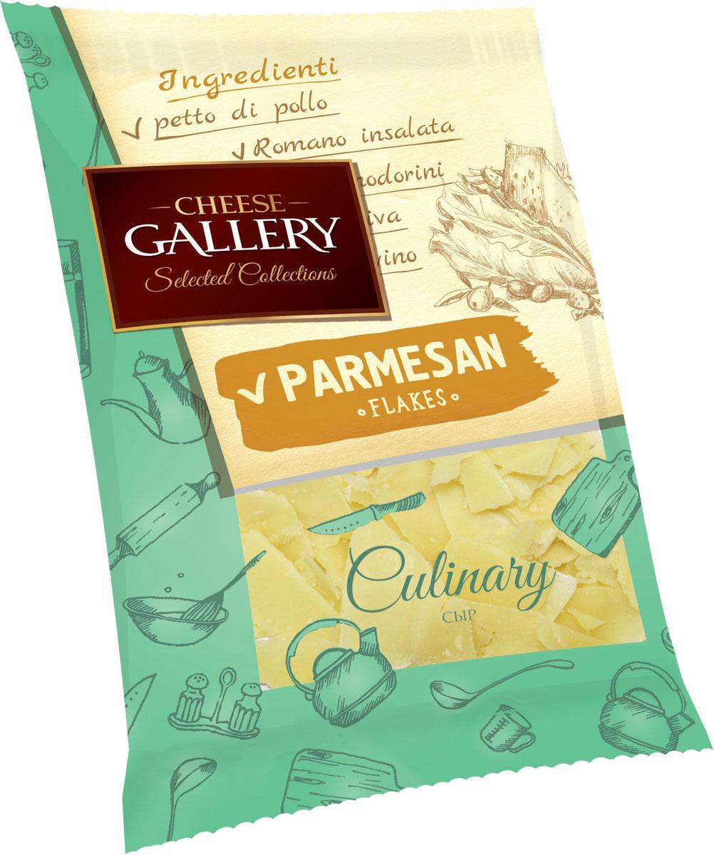 Cheese Gallery Сыр Пармезан, 38%, хлопья, 100 г105-791В наши дни пармезан — такой же обязательный ингредиент на кухне, как соль или масло, практически универсальный усилитель вкуса Тертый Пармезан позволит сэкономить ваше время при приготовлении блюд Тертый хлопьями Пармезан Cheesy Gallery идеален для салатов, например, в салат Цезарь