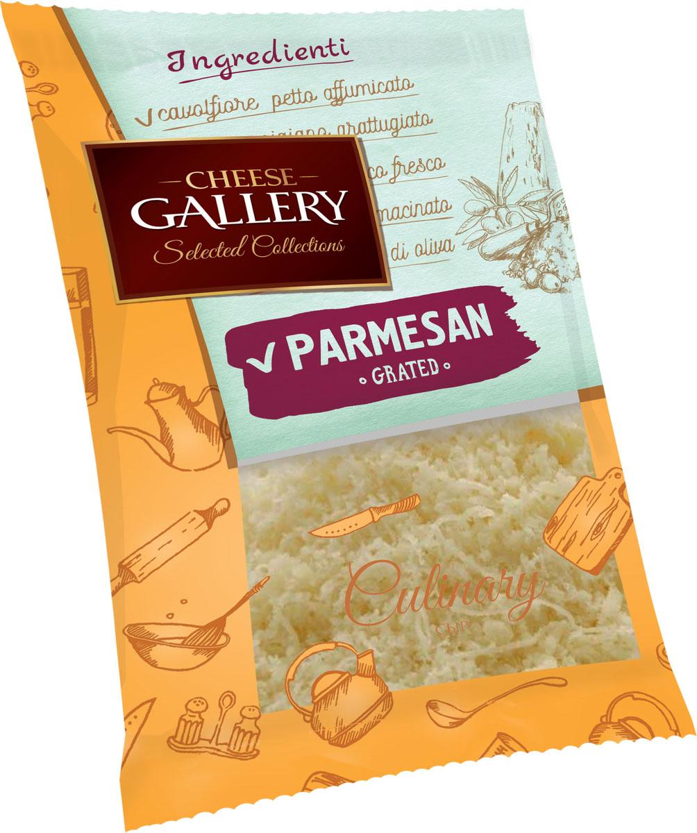 Cheese Gallery Сыр Пармезан, 38%, гранулы, 100 г105-792В наши дни пармезан — такой же обязательный ингредиент на кухне, как соль или масло, практически универсальный усилитель вкуса Тертый Пармезан Cheesy Gallery идеален для горячих мясных и овощных блюд, его добавляют в овощные салаты и поленту, им присыпают едва ли не все разновидности пасты и ризотто Без пармезана просто не бывает некоторых видов пиццы Истинный последний штрих почти к любому блюду