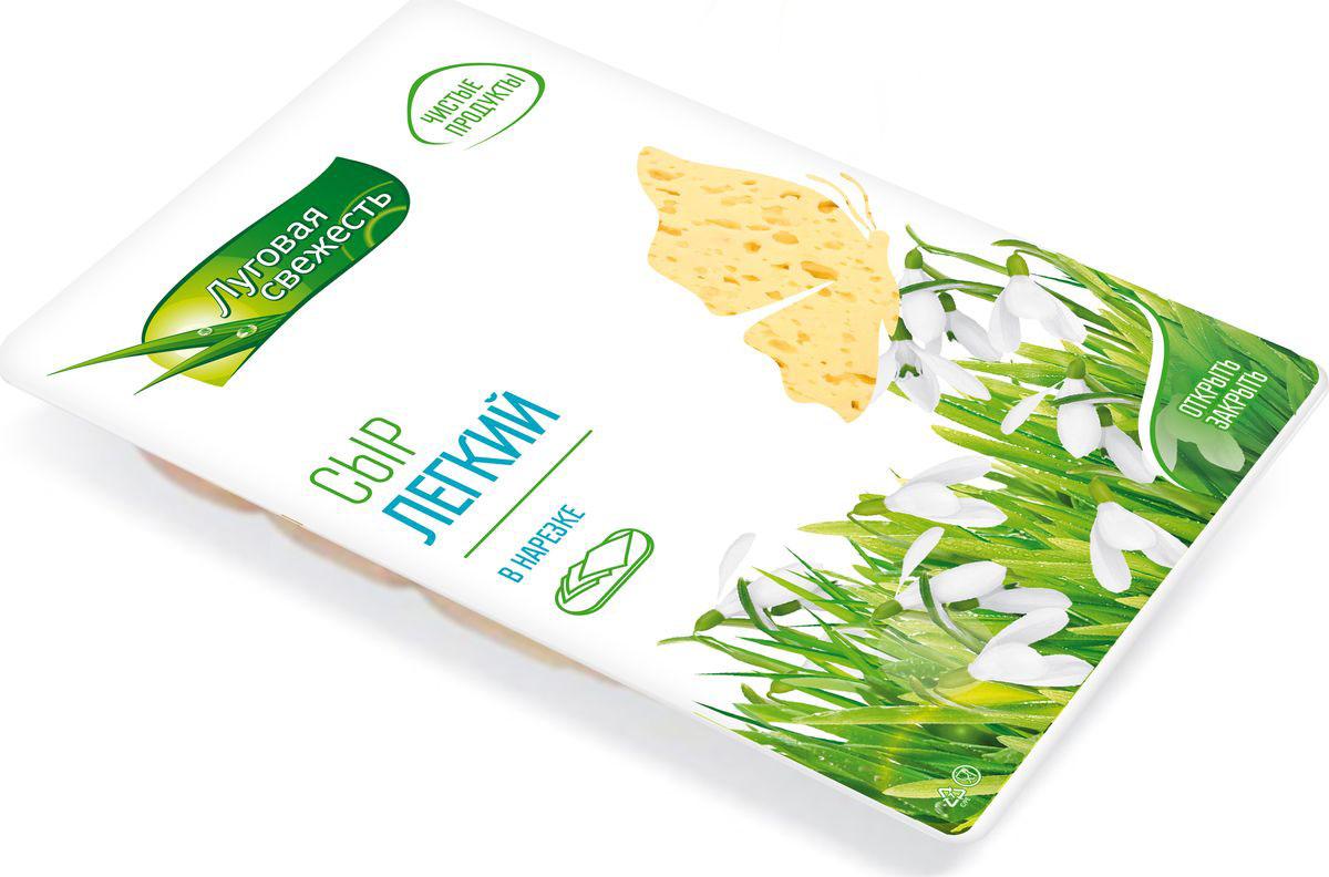 Луговая Свежесть Сыр Легкий, 20%, нарезка, 125 г175-417Сыр Легкий относится к полутвердым сортам сыра.Обладаем умеренно выраженным сливочным вкусом.На разрезе видны небольшие круглые или овальные глазки, хотя допустимо и их отсутствие.Подходит для тех, кто следит за своей фигурой, т.к сыр имеет пониженное содержание жира в продукте.Пищевая ценность в 100 г продукта: белки - 29 г, жиры - 9 г.Энергетическая ценность: 200 ккал.