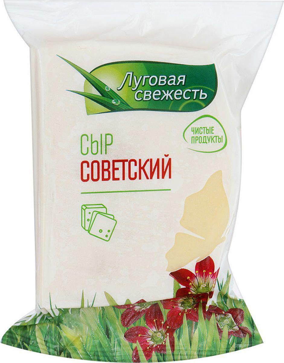 Луговая Свежесть Сыр Советский, 50%, 225 г сыр