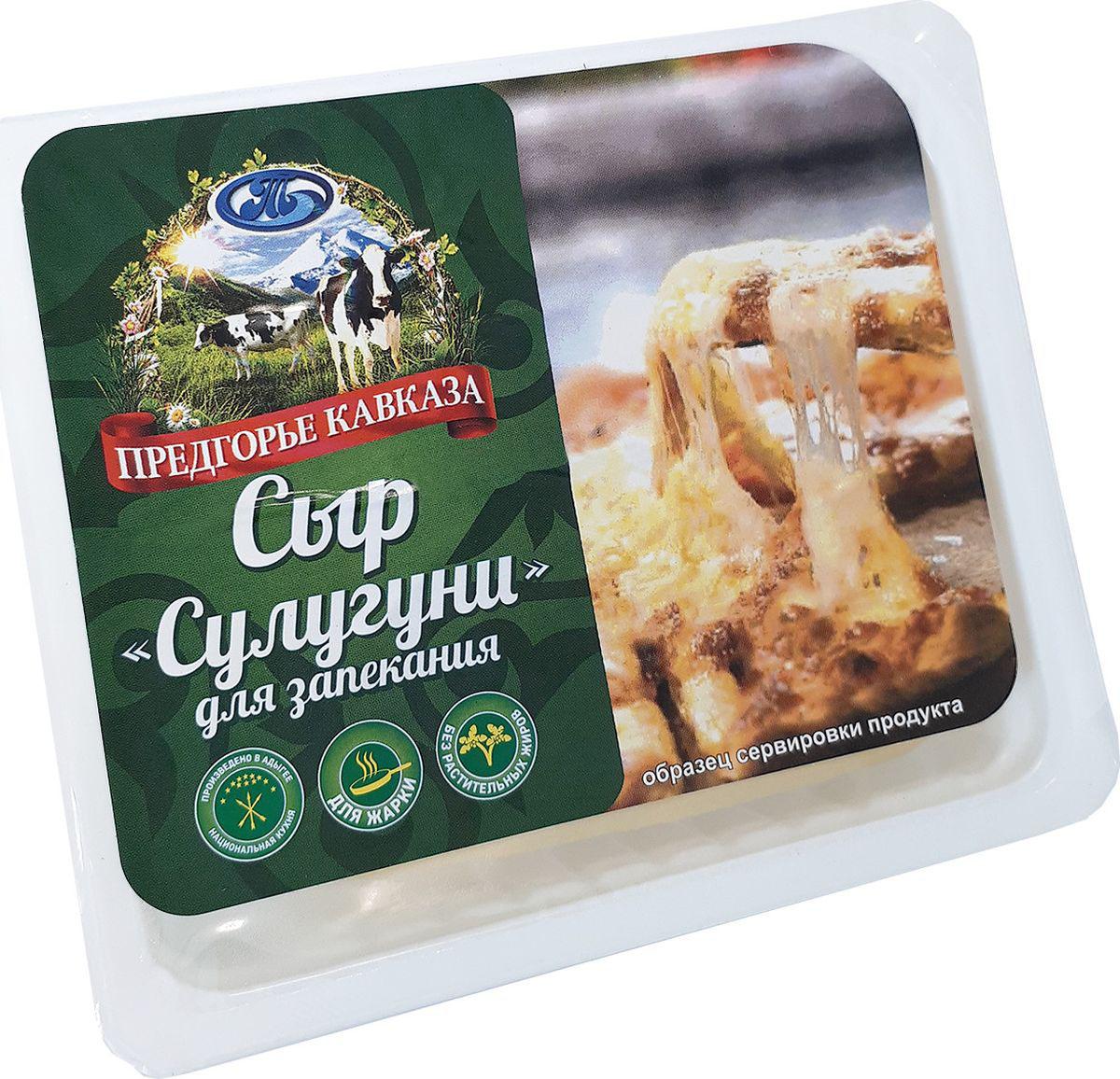 Предгорье Кавказа Сыр Сулугуни, 45%, для запекания, 200 г три хозяйки манка 750 г