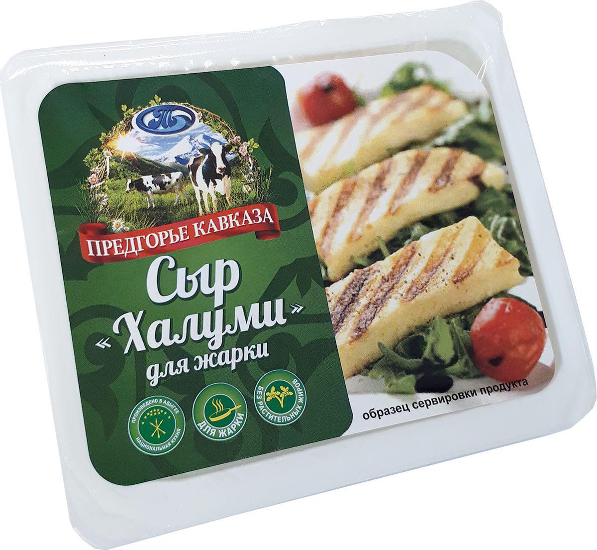 Предгорье Кавказа Сыр Халуми, 40%, 200 г le superb сыр диаболо гурме 200 г
