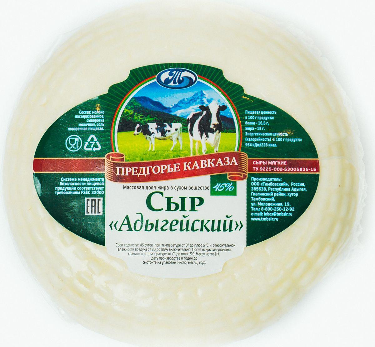 Предгорье Кавказа Сыр Адыгейский, 45%, 300 г281-277Сыр Адыгейский - это мягкий сыр, обладающий кисломолочным вкусом и нежной консистенцией.Ценность этого продукта невозможно переоценить. Это богатейший источник белка (главный строительный материал в организме человека), кальция (микроэлемент, который принимает участие в формировании костной ткани человека), витаминов В, С и А (укрепляют организм, повышают иммунитет). Микроэлементы и минеральные вещества легко всасываются в кровь, что также позволяет организму быть более сильным и крепким. Продукт можно считать диетическим: на 100 г продукта приходится 16,5 г белка, 18 г жира.Калорийность: 228 кКал.