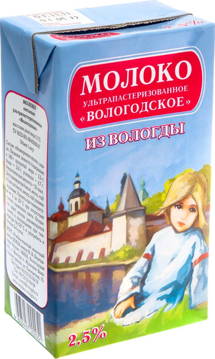 Из Вологды Молоко Вологодское, 2,5%, ультрапастеризованное, 1 л parmalat молоко ультрапастеризованное 3 5% 0 2 л