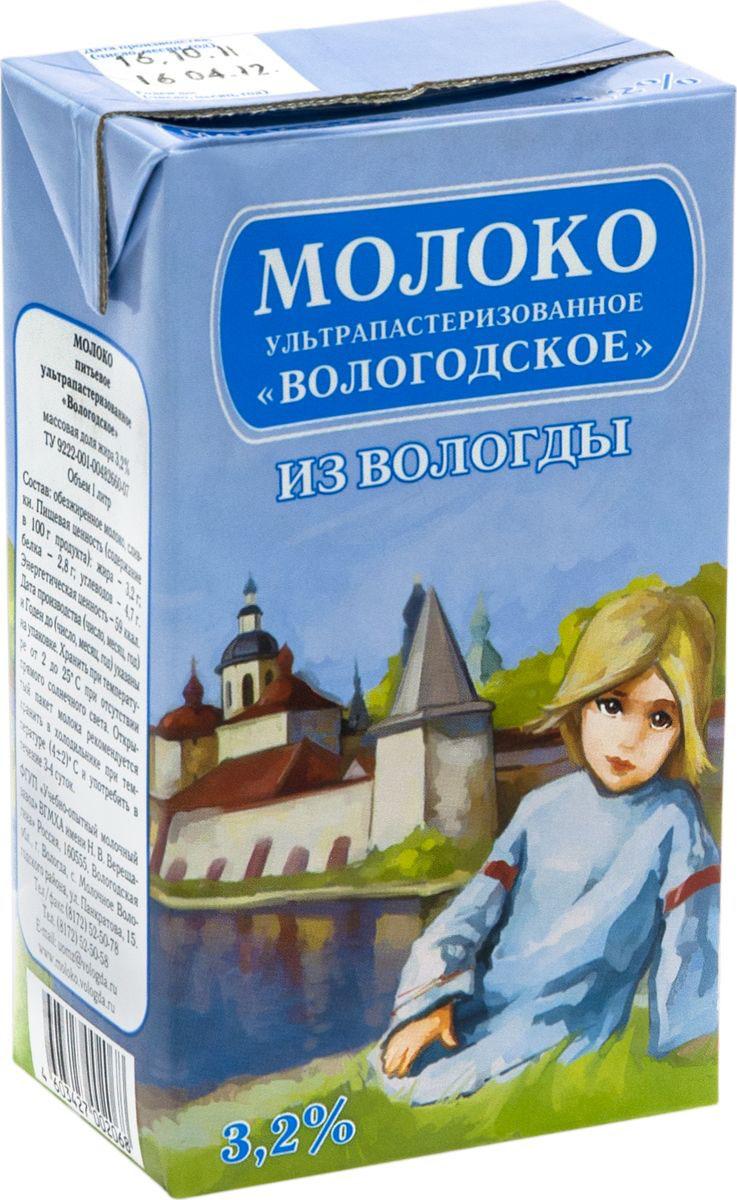 Из Вологды Молоко Вологодское, 3,2%, ультрапастеризованное, 1 л молоко