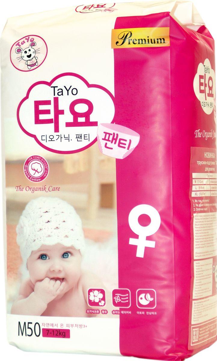 TaYo Подгузники-трусики для девочек M 7-12 кг 50 шт - Подгузники и пеленки