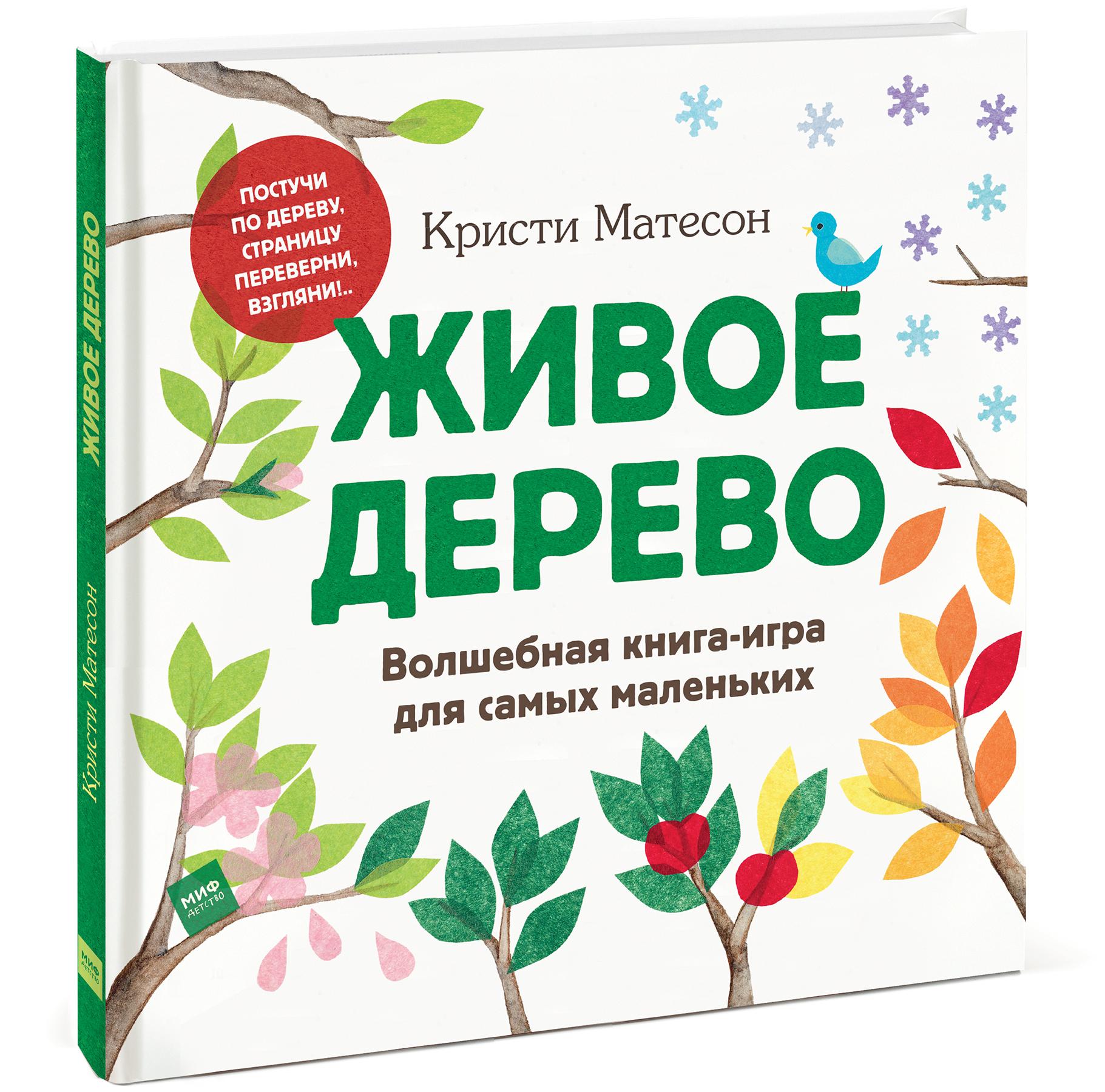 Кристи Матесон Живое дерево. Волшебная книга-игра для самых маленьких силы в природе