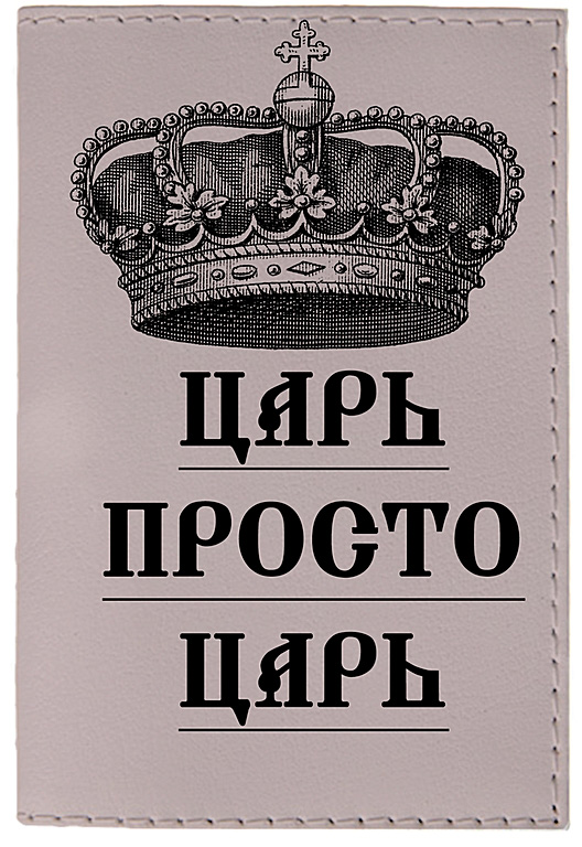 Обложка для паспорта мужская Mitya Veselkov  Царь , цвет: серый. OZAM391 - Обложки для паспорта