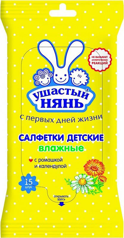 Ушастый нянь Влажные салфетки детские очищающие 15 штУТ000002088Влажные салфетки Ушастый нянь бережно очищают, увлажняют иосвежают нежную кожу ребенка с самого рождения.Содержат традиционно детские экстракты ромашки и календулы. Они изготовлены на основе натурального волокна повышенной плотности —мягкие, гигиеничные, хорошо впитывают, не рвутся и не вытягиваются.Оптимальный размер салфеток удобен для использования.Салфетки не содержат спирта, не сушат кожу, имеют рН, близкий к рН кожиребенка.Гипоаллергенны. Самоклеящийся клапан позволяет многократно открывать и закрыватьупаковку, сохраняя все полезные свойства салфеток. Салфетки удобны при смене подгузника, кормлении, на прогулке, вполиклинике, в гостях.Активные компоненты:Экстракт ромашки - успокаивает кожу, снимает раздражение, обладаетвыраженным противовоспалительным и антисептическим действием. Экстракт календулы - оказывает заживляющее действие и успокаивает кожу. Товар сертифицирован.