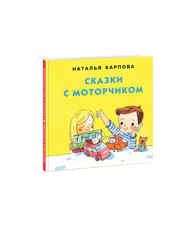 Наталья Карпова Сказки с моторчиком цветной сургуч перо для письма купить в украине