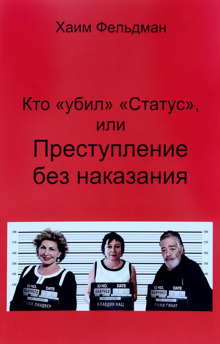 Zakazat.ru Кто Убил Статус, или Преступления без наказания. Хаим Фельдман
