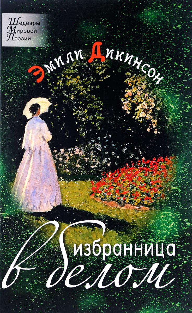 Эмили Дикинсон Избранница в белом дикинсон э стихи из комода