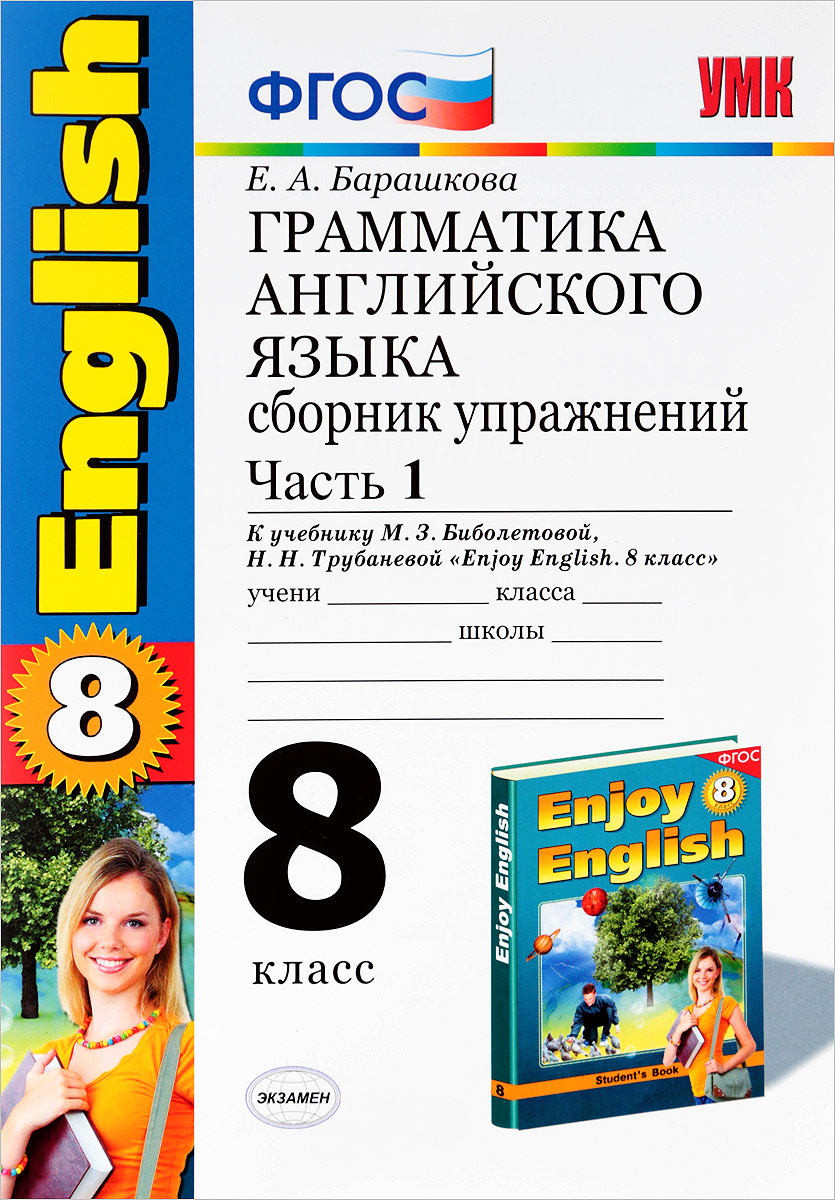 Английский язык. 8 класс. Грамматика. Сборник упражнений к учебнику М. З. Биболетовой и др.