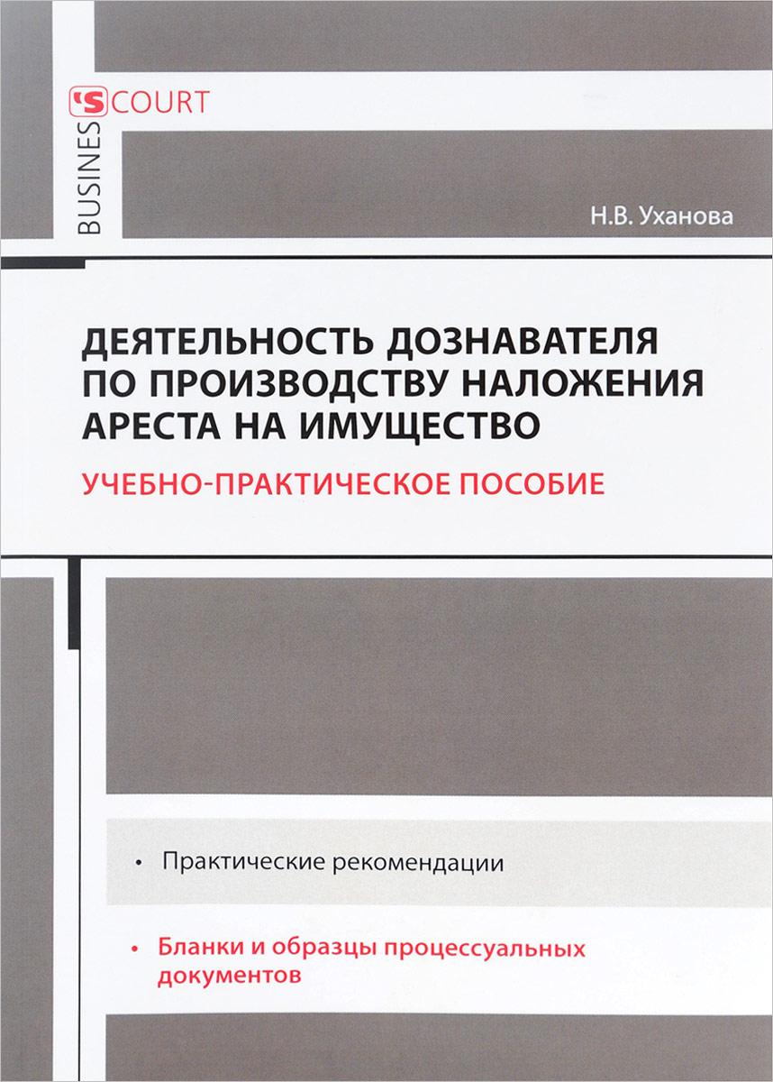 Деятельность дознавателя по производству наложения ареста на имущество. Н. В. Уханова
