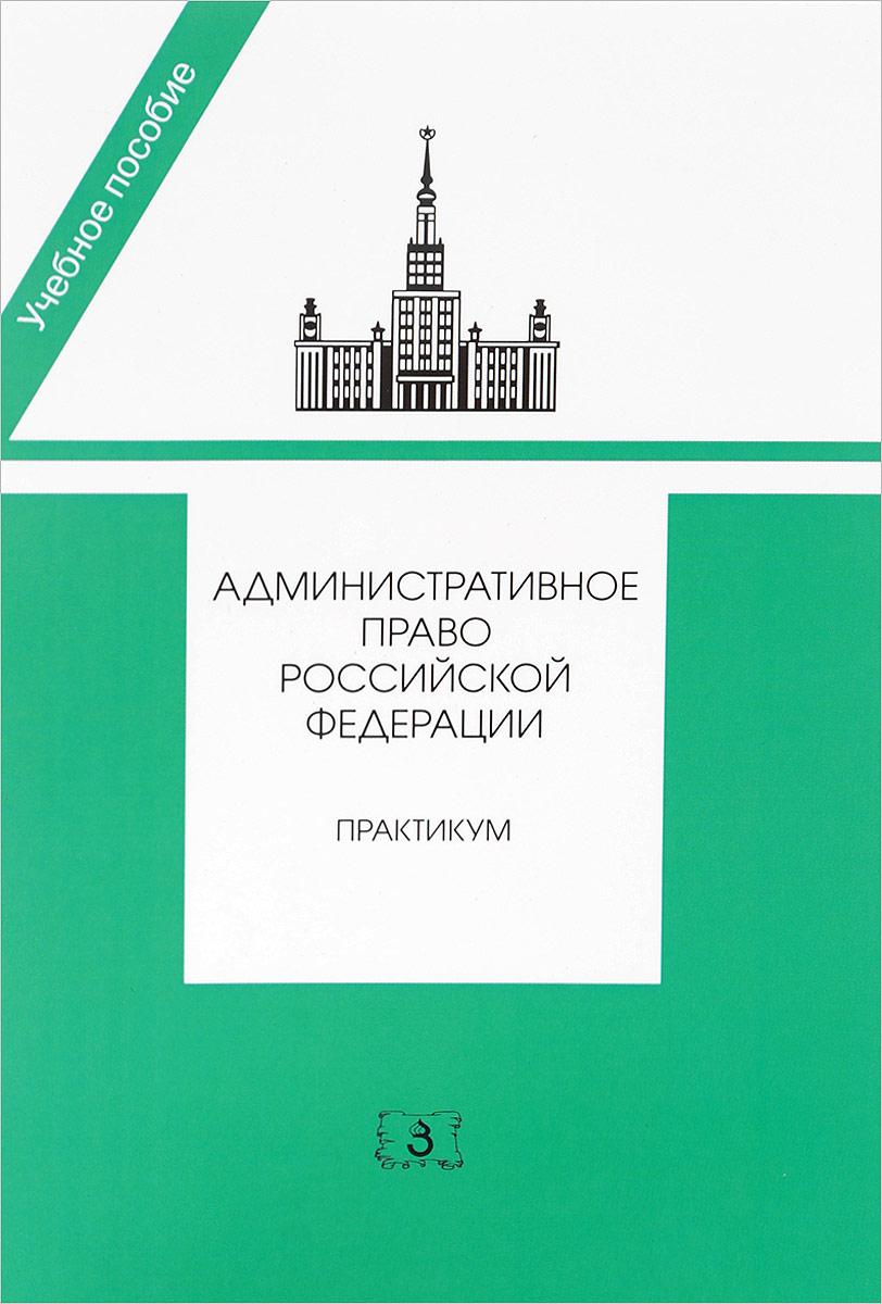 Административное право Российской Федерации. Практикум