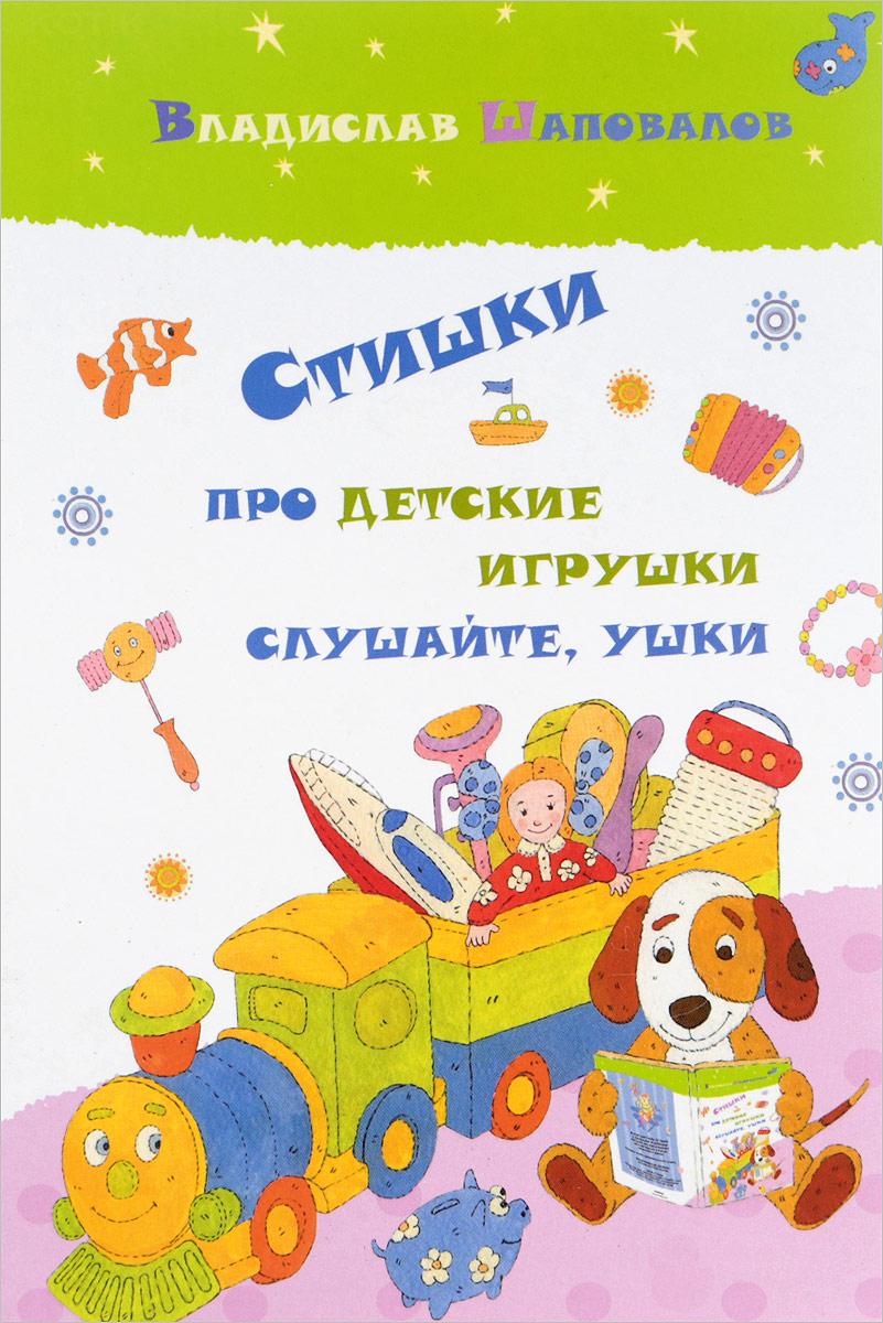 Владислав Шаповалов Стишки про детские игрушки слушайте, ушки bmw серии детские игрушки автомобиля детские игрушки