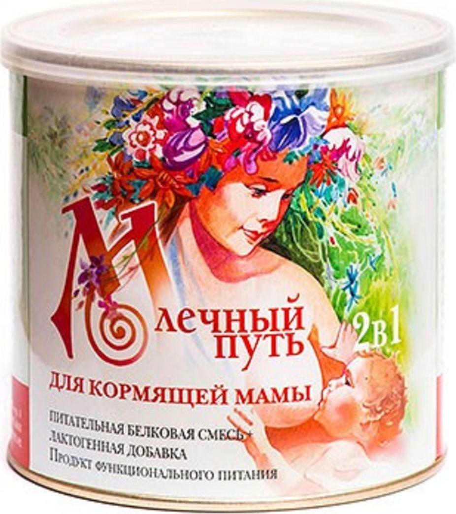 Млечный Путь Специализированный продукт для нормализации и повышения лактации, 400 г чай витапром млечный путь сухая смесь для кормящих женщин 400 г