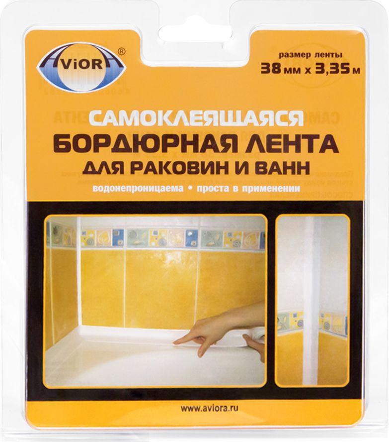 Лента бордюрная клейкая Aviora, для ванн и раковин, цвет: белый, 38 мм х 3,35 м302-032Бордюрная лента Aviora используется для герметизации стыков, для декорирования ванных комнат, душевых кабин, джакузи, кухонь. На ленту нанесен специальный бутиловый клей, который содержит добавки, препятствующие образованию грибка и плесени.Клеевой состав нанесен по всей ширине ленты, что позволяет исключить ее преждевременное отслаивание и возможные протечки.